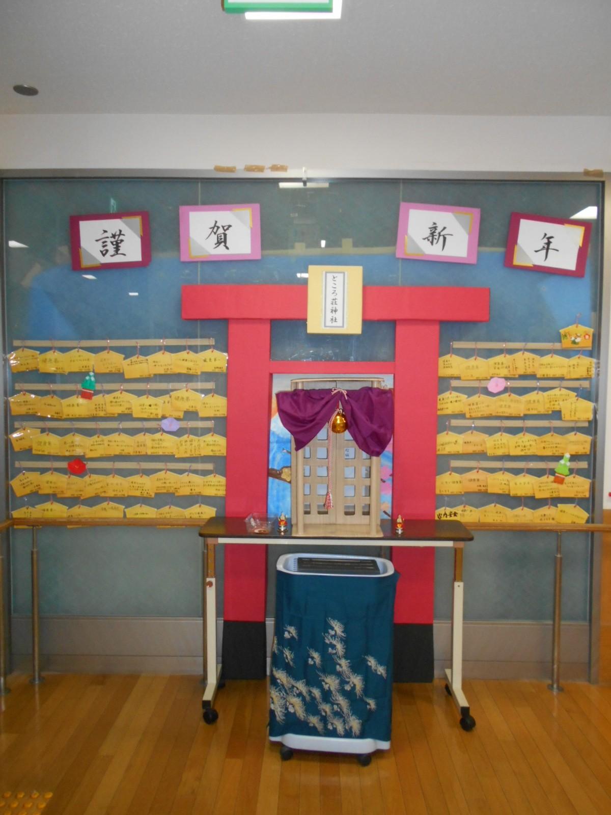 ところ荘神社