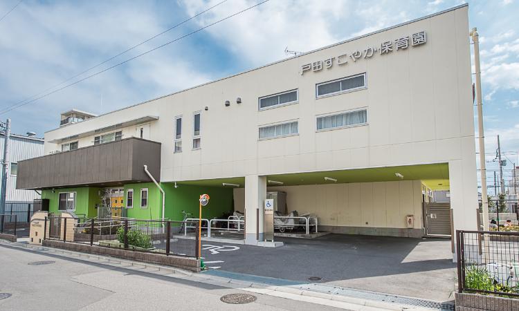 戸田すこやかトップSP