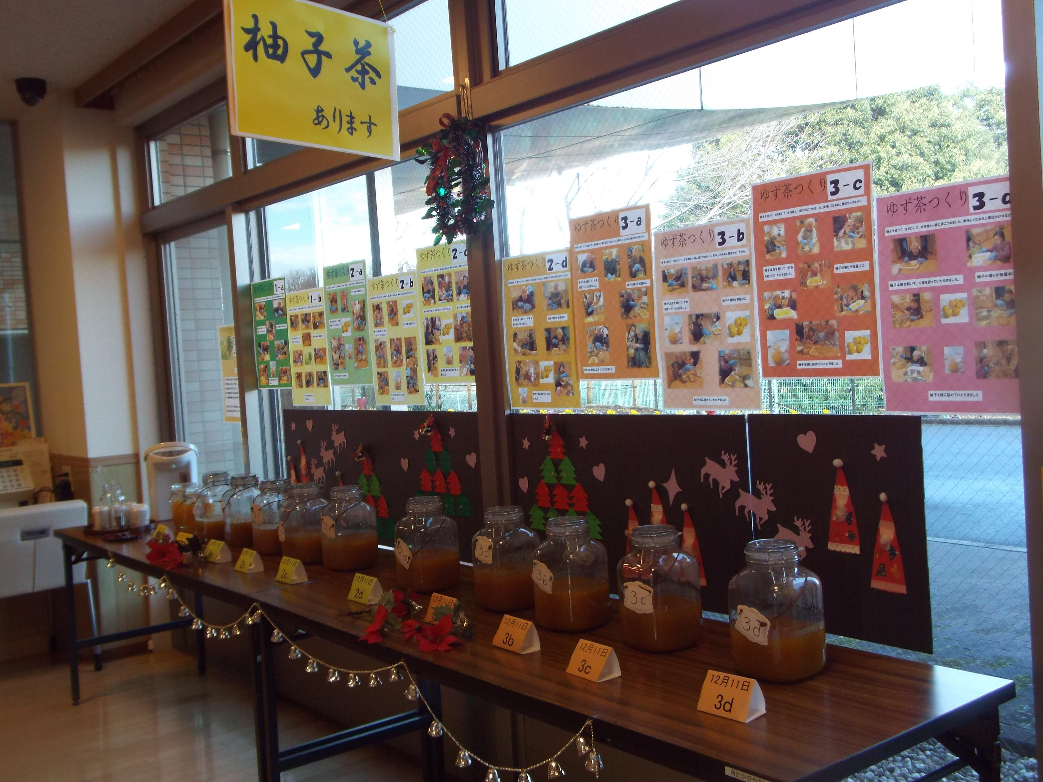 イベント(柚子茶作り)